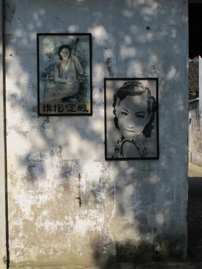 Suzhou wall